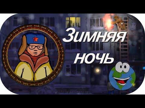 Зимняя ночь: приключение (игра для Android) - Эпизод первый