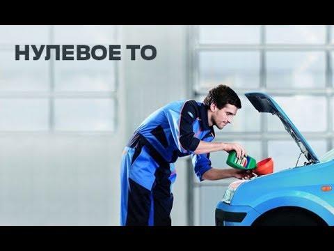 Что такое нулевое ТО? Стоит ли проходить промежуточное техобслуживание на новом автомобиля?
