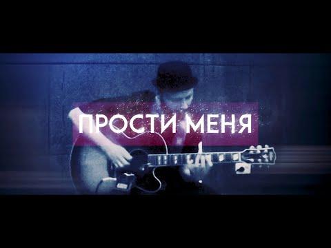 Смотреть клип Ульяна Ми, Корней - Прости Меня