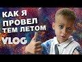 ПРОЩАЙ лето 2017  Детский влог  Матвей СТАР  KIDS