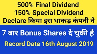 500% Final Dividend + 150% Special Dividend Declare किया इस धाकड़ कंपनी ने - Record Date 16th August