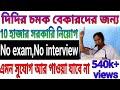 রাজ্যে 10 হাজার চাকরি মমতা দিদির ঘোষণা job news