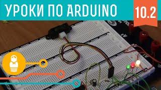 Видеоуроки по Arduino. Прерывания (10-я серия, ч2)