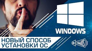 Установка Windows 10 7 (без флешки и диска)