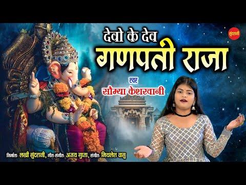 देवो के देव गणपति राजा - Devo Ke Dev Ganpati Raja - Saumya Kesharwani - Ganesh Chaturthi Special