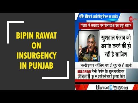 Bipin Rawat on Insurgency in Punjab