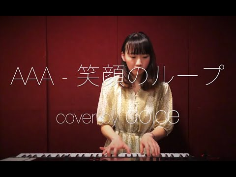 AAA - 笑顔のループ (Cover by dólce)