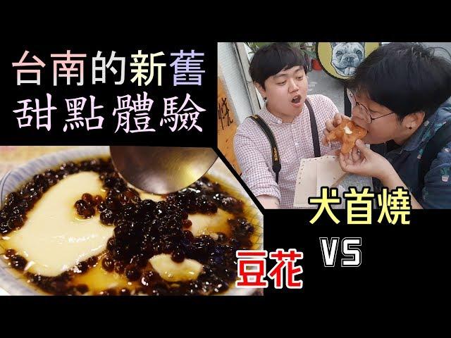 台南的新舊甜點體驗, 很有歷史的豆花&犬首燒 by 韓國歐巴 胖東 Wire-Head