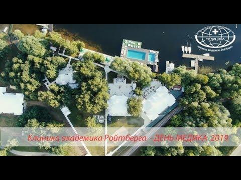 "АО ""Медицина"" (клиника академика Ройтберга) отмечает День медика 2019"
