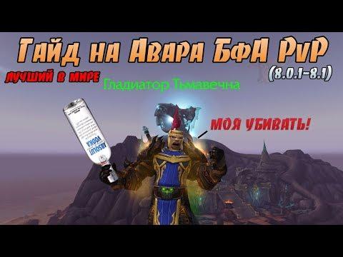 Лучший в мире PvP гайд на Армс Воина БфА (8.0.1) by Damagetryapk