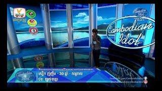 Cambodian Idol Season 3 | Judge Audition Week 5 | សៀក ញញឹម | ខ្យល់ទន្លេ