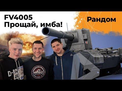 FV4005 - Прощай имба! Амвей921, Гранни и Левша