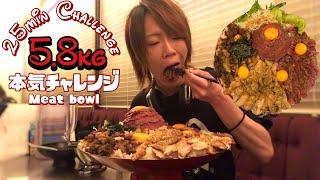 本気大食いチャレンジ→肉のフェスティバル丼5.8kgに挑んだ。Challenge  to eat 12lb meat bowl thumbnail