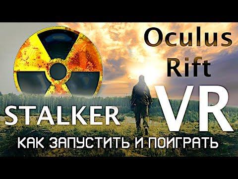 S.T.A.L.K.E.R. в OCULUS RIFT VR // КАК ИГРАТЬ? // ГАЙД