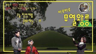 오늘 떠나볼 경주의 문화유산은-?! 태종무열왕릉-!!!