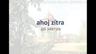 Чешский язык. Фразы Прощания