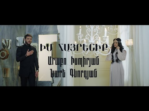 Arabo Ispiryan & Nare Gevorgyan Im hayreniq / Արաբո Իսպիրյան և Նարե Գևորգյան Իմ հայրենիք