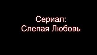 Сериал: Слепая любовь 1 серия (защита)