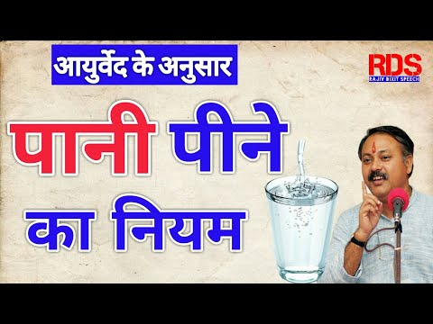 Rules of drinking Water by Rajiv dixit Speech || Ayurveda education for all