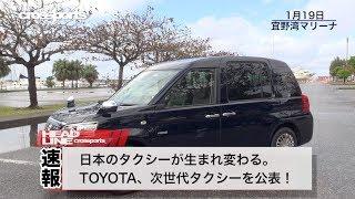 【トヨタ】TOYOTA次世代タクシー【JAPAN TAXI】