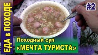 Еда в походе #2 - Суп в походе «Мечта туриста»(Очень быстрый, сытный и простой в приготовлении суп. Как такового рецепта у этого супа нет, он готовится..., 2016-04-17T03:46:30.000Z)
