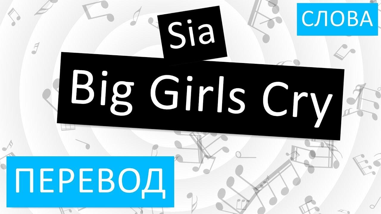 Sia - Big Girls Cry Перевод песни На русском Текст Слова - YouTube