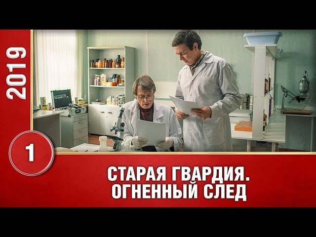 ПРЕМЬЕРА 2020! Старая Гвардия. Огненный след. 1 серия. Русские сериалы 2020. Сериала 2020