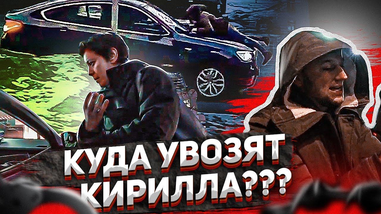 СтопХам - Куда увозят Кирилла???