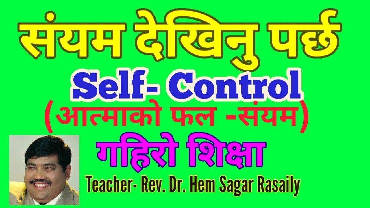 संयम देखिनु पर्छ (Self-Control)- Fruit of the Spirit