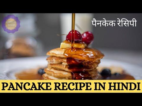 Pancakes Recipe In Hindi 5 Minutes Pancake Making
