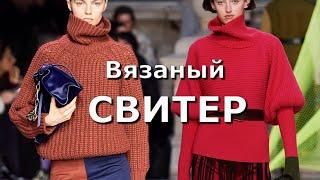 Вязаный свитер и кардиган Мода осень зима 2020 2021 Актуальные тренды