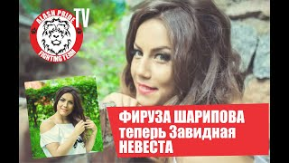 Фируза Шарипова теперь Завидная НЕВЕСТА