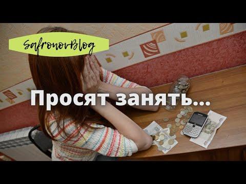 10 минут с Фурсовым, #2: Договор займа, или как правильно давать деньги в долг.из YouTube · Длительность: 15 мин26 с  · Просмотры: более 3.000 · отправлено: 08.09.2013 · кем отправлено: DIPTVonline