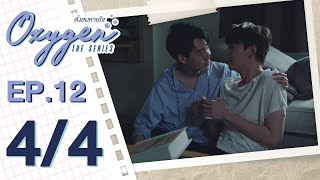 [OFFICIAL] Oxygen the series ดั่งลมหายใจ | EP.12 [4/4]