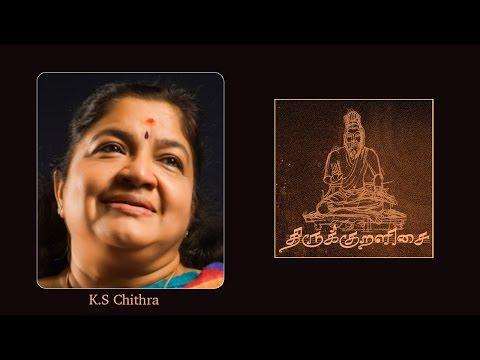 Thirukkuralisai (Kural 21) sung by K.S Chitra | Thirukkural Songs | Thirukkural Musical app