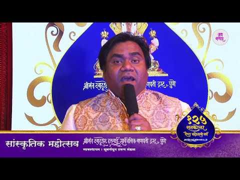 Me Marathi feat. Nandesh Umap | 125 Years Celebration