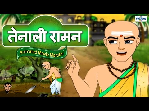 Tenali Raman Full Movie in Marathi - Marathi Story For Children | Marathi Goshti