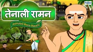 Tenali Raman - Full Animated Movie - Marathi