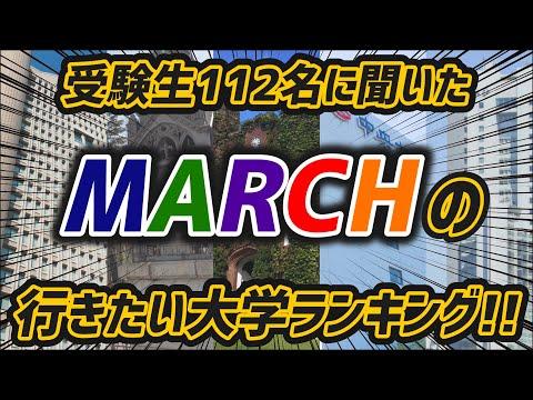 【MARCH】明大・青学・立教・中大・法政のどの大学に行きたいか受験生112名に聞いてみた!!!