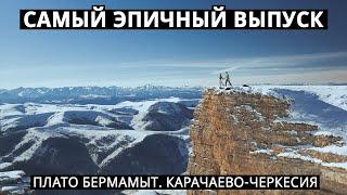 ПЛАТО БЕРМАМЫТ. КАРАЧАЕВО-ЧЕРКЕСИЯ 2020