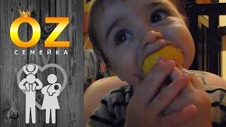 Насыщенный Вечер / Поедаем Лимон / Приколы С Детьми  / 1 год 6 месяцев