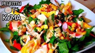 НЕ классический рецепт салата от КУМА (Not a classic salad recipe)
