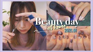 【セルフ】メンテナンスday🧡ネイルして前髪を切る💇♀️【ゆるめ🍵】/Beauty Day at Home!~2021.01~/yurika
