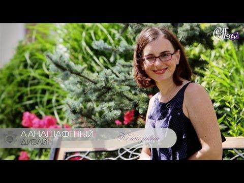 видео: Ландшафтный дизайн: Композиции