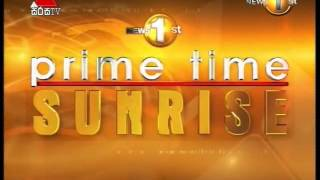 Prime Time News Sunrise Sirasa TV 25th November 20