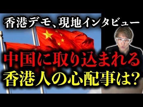 香港デモ 中国・共産主義に飲まれる香港人は何を心配するのか?【現地インタビュー】