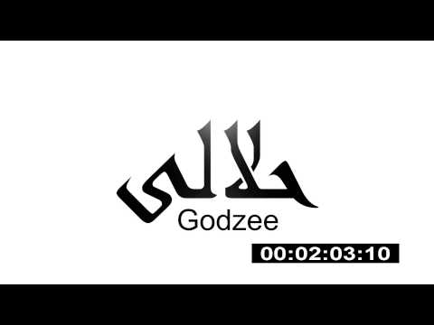 Godzee | حلالى