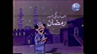 فاصل رمضانى فى الثمانينات - ذكريات التليفزيون زمان
