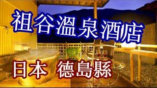 日本之旅:德島縣 祖谷溫泉酒店(Iya Onsen Hote) 沿著河流享受戶外日光浴 戶外熱燙澡堂(露天風呂Rotenburo) 溫泉(Onsen)  德島04 Moopon