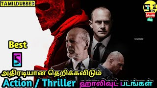 Best 5 Action Thriller Hollywood Movies | Tamildubbed | SENTUBE